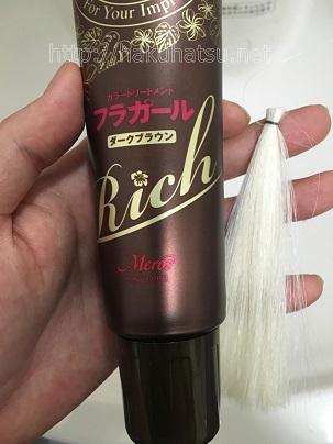 フラガールリッチと毛束