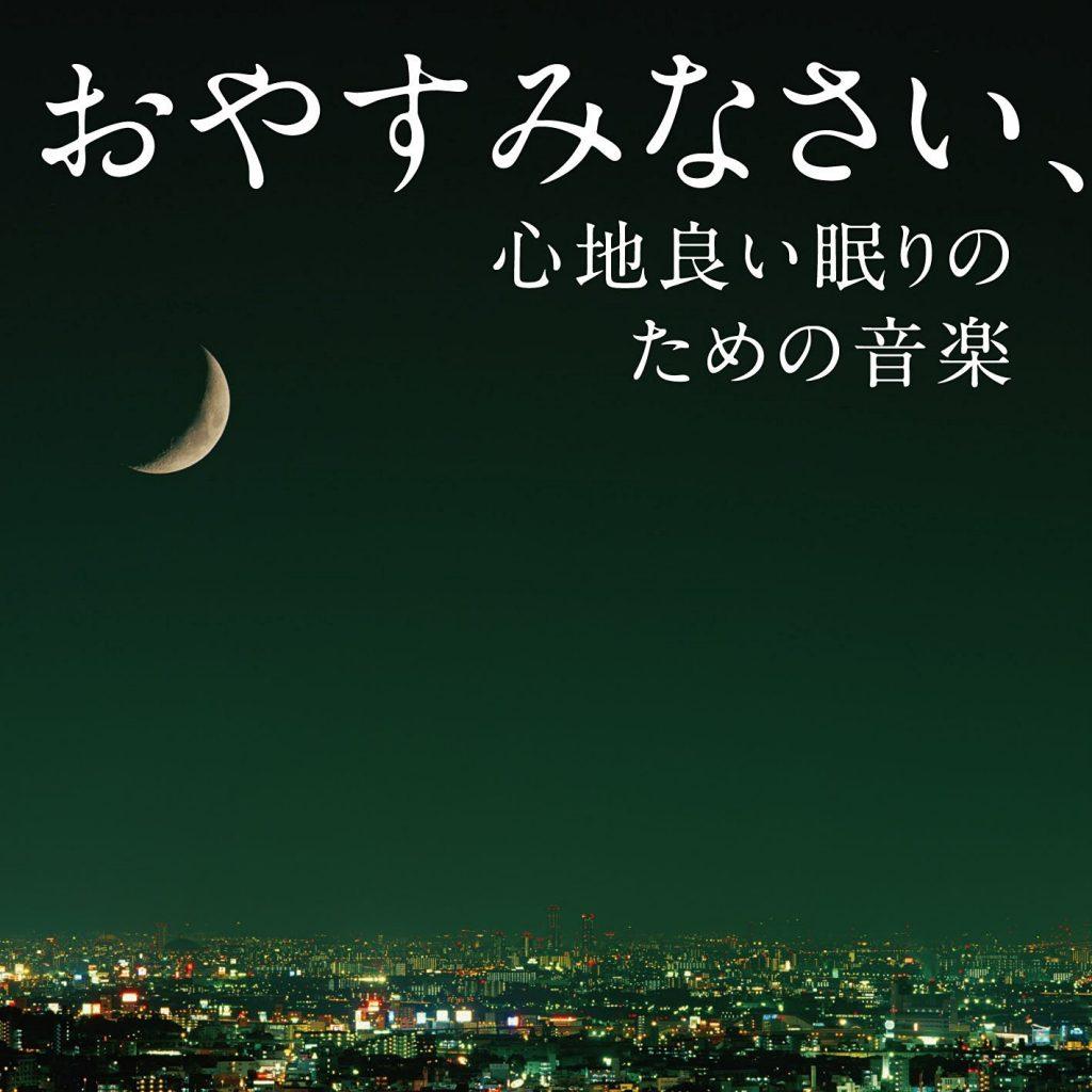 おやすみなさい、心地良い眠りのための音楽