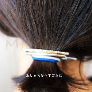髪にも静電気防止ブレスレット