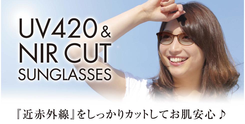 「近赤外線」をしっかりカットできるサングラス