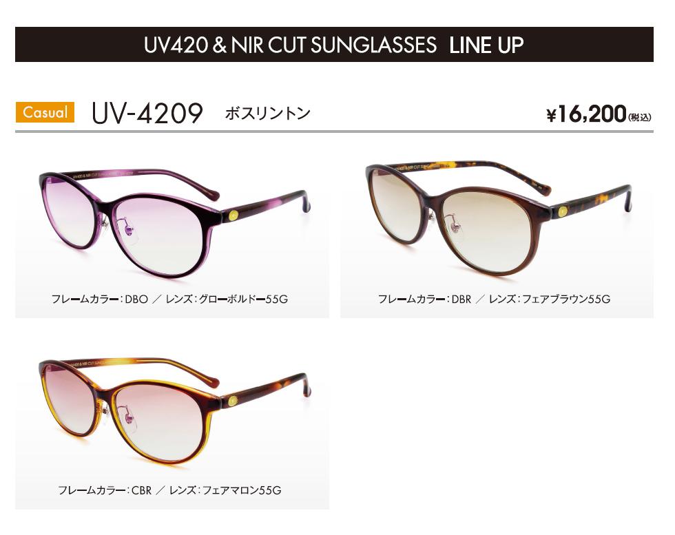 UV-4209 ボスリントン