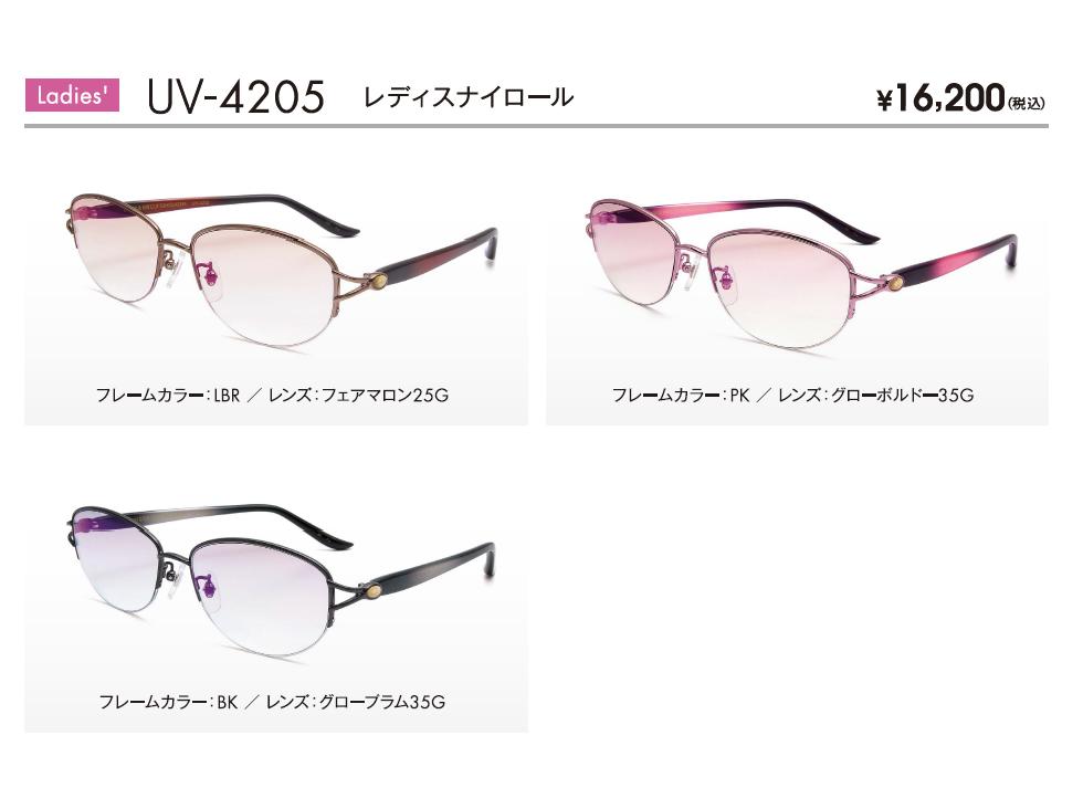 UV-4205 レディスナイロール