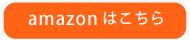 amazon購入サイトリンク