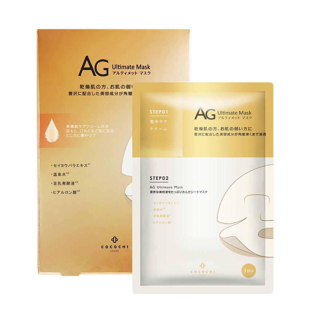AGアルティメットマスク